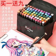 ¥28 Touch cool马克笔套装 30色 送九件礼