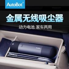 AutoBot 车车智能 无线车载便携吸尘器  券后209元