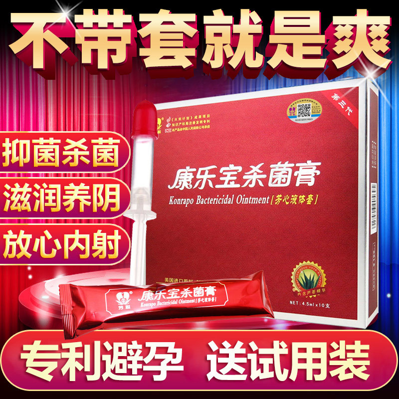 ¥118 女液体安全避孕套膜纸栓贴持久男性专用高潮戴情趣外凝胶超薄0.01