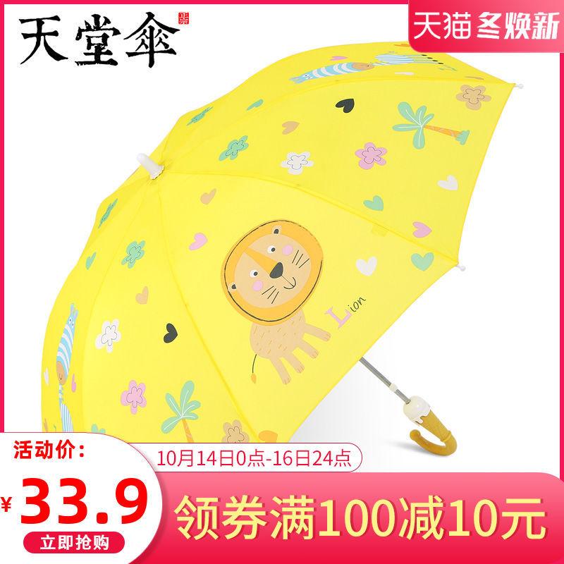 天堂伞 卡通动物晴雨伞 8骨 33.9元