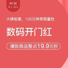 促销活动:网易考拉9月数码开门红 19.9元秒
