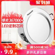 松下筒灯led天花灯嵌入式客厅射灯开孔7-8公分3W5W桶洞灯过道孔灯 9.9元