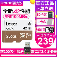 雷克沙(Lexar) 667x microSDXC A2 UHS-I U3 TF存储卡 256GB  券后209元