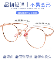 防蓝光+7g超轻:Coolbar 纯钛 近视眼镜 券后48元起包邮(线下300+元)