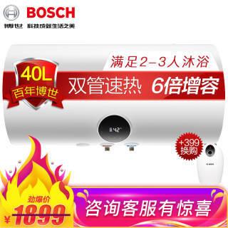 博世(BOSCH) 城市运动系列 TR3200T40-2 EH 40升 电热水器 1699元