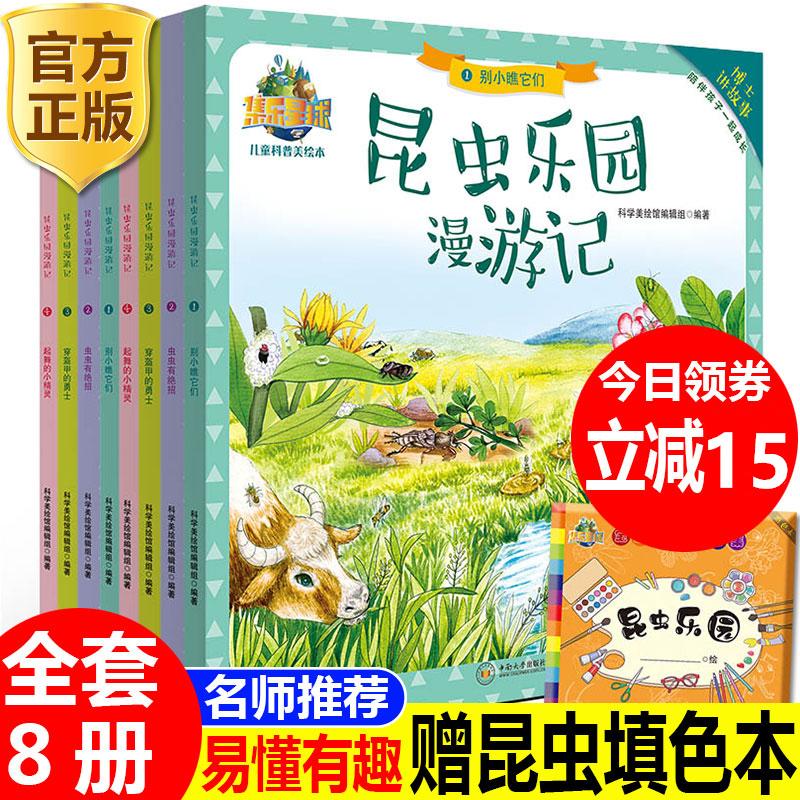 《昆虫乐园漫游记》儿童绘本 全8册 券后14.9元包邮