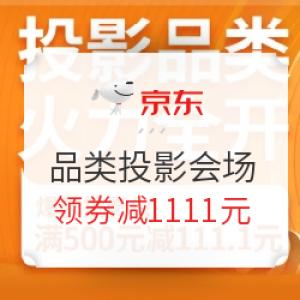 促销活动: 京东 双11好物节 品类投影会场 领券满500减111元/满2000减1111元