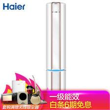 海尔(Haier) 帝樽 KFR-72LW/09CAA21AU1 3匹 变频立式空调柜机 6699元