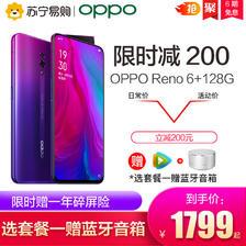 OPPO Reno 智能手机 6GB+128GB 赠蓝牙音箱 1799元