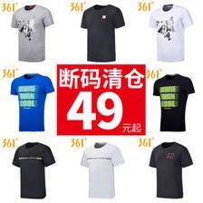 断码清仓 361° 男速干运动T恤 39元包邮