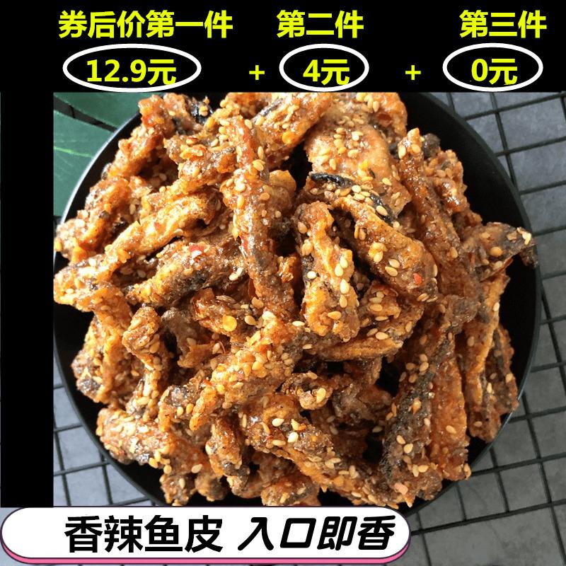 ¥16.9 三十七度舌尖 即食炸鱼皮100G*3