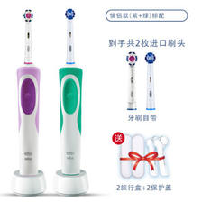 德国 欧乐B/OralB 声波电动牙刷 2支装 189元包邮