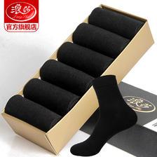 浪莎 男士 纯棉中筒袜 6双 39.9元包邮