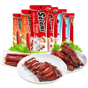 第二件1元丨萨啦咪肉类零食大礼包 ¥35